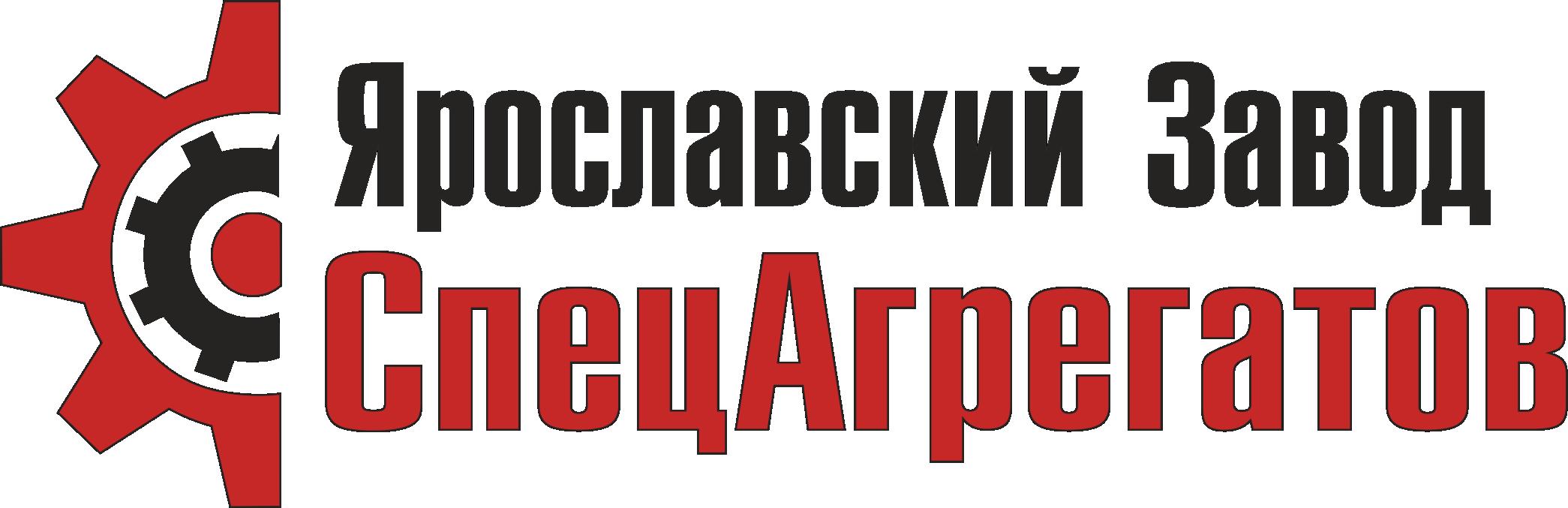 Ярославский Завод Спец Агрегатов